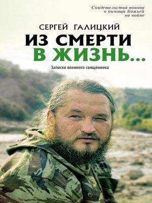 cover image of Из смерти в жизнь... Записки военного священника