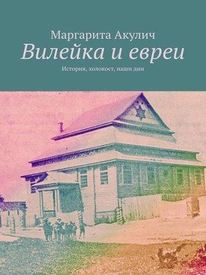 cover image of Вилейка иевреи. История, холокост, нашидни
