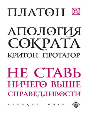 cover image of Апология Сократа. Критон. Протагор (сборник)