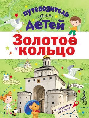cover image of Путеводитель для детей. Золотое кольцо