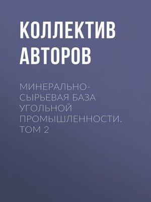 cover image of Минерально-сырьевая база угольной промышленности. Том 2