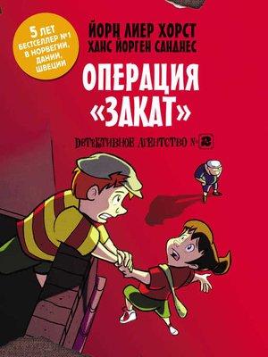 cover image of Детективное агентство №2. Операция «Закат»