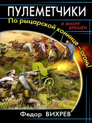 cover image of Пулеметчики. По рыцарской коннице – огонь!