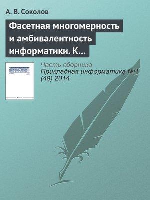 cover image of Фасетная многомерность и амбивалентность информатики. К 80‑летию А. В. Соколова