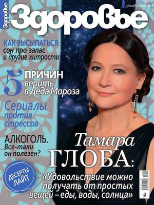 cover image of Здоровье 12-2015