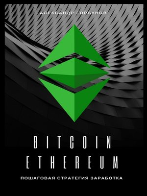 cover image of Bitcoin, Ethereum