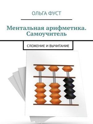 cover image of Ментальная арифметика. Самоучитель. Сложение ивычитание