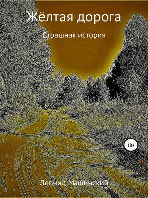 cover image of Жёлтая дорога
