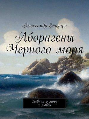 cover image of Аборигены Черногоморя. Дневник оморе илюбви