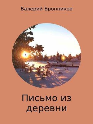cover image of Письмо из деревни. Стихи