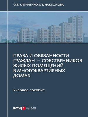 cover image of Права и обязанности граждан – собственников жилых помещений в многоквартирных домах