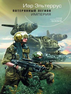 cover image of Потерянный легион. Империя