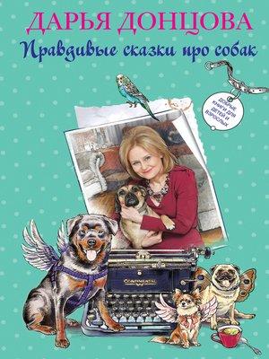 cover image of Добрые книги для детей и взрослых. Правдивые сказки про собак (сборник)