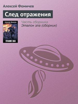 cover image of След отражения