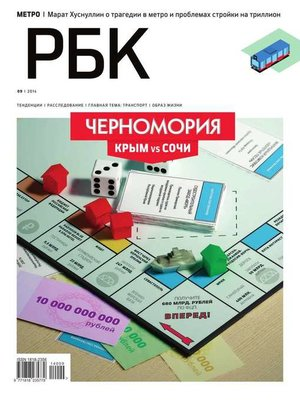 cover image of РБК 09-2014