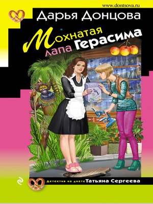 cover image of Мохнатая лапа Герасима