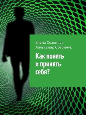 cover image of Как понять ипринять себя?