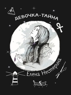 cover image of Девочка-тайна