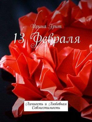 cover image of 13 февраля. Личность илюбовная совместимость