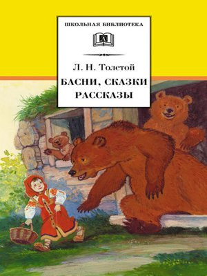 cover image of Басни, сказки, рассказы