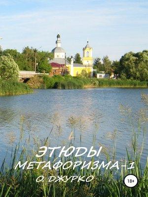 cover image of Этюды метафоризма-1