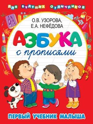 cover image of Азбука с прописями. Первый учебник малыша