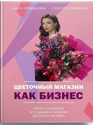 cover image of Цветочный магазин как бизнес