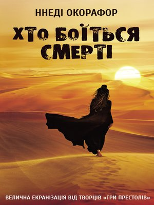 cover image of Хто боїться смерті