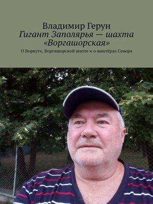 cover image of Гигант Заполярья– шахта «Воргашорская». ОВоркуте, Воргашорской шахте иошахтёрах Севера