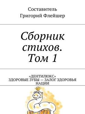 cover image of Сборник стихов. Том 1