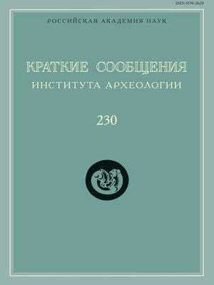 cover image of Краткие сообщения Института археологии. Выпуск 230