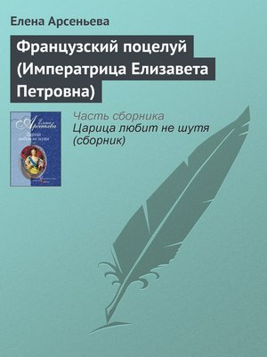 cover image of Французский поцелуй (Императрица Елизавета Петровна)