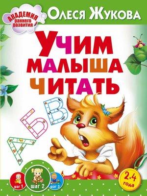 cover image of Учим малыша читать