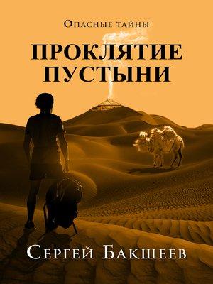 cover image of Осколок в голове
