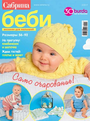 cover image of Сабрина беби. Вязание для малышей. №2/2017