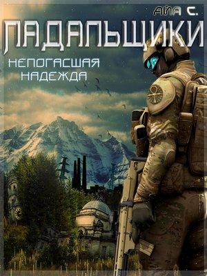 cover image of Падальщики. Непогасшая надежда