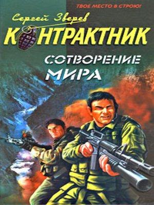 cover image of Сотворение мира