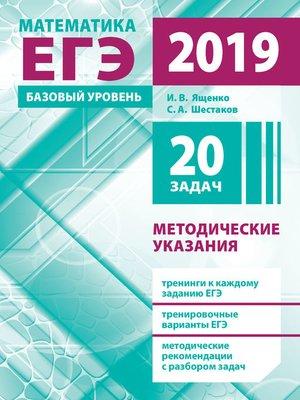 cover image of Подготовка к ЕГЭ по математике в 2019 году. Базовый уровень. Методические указания