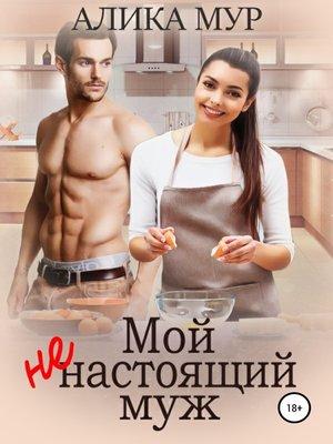 cover image of Мой ненастоящий муж