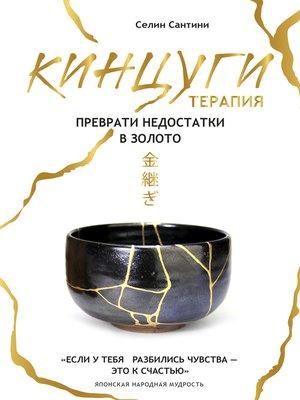 cover image of Кинцуги-терапия. Преврати недостатки в золото