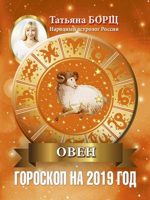 cover image of Овен. Гороскоп на 2019 год