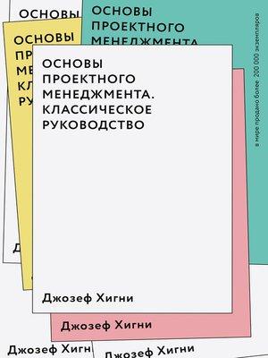 cover image of Основы проектного менеджмента. Классическое руководство