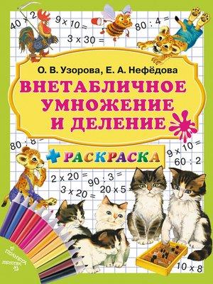 cover image of Внетабличное умножение и деление