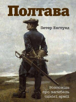 cover image of Полтава. Розповідь про загибель однієї армії