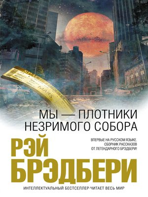 cover image of Мы – плотники незримого собора (сборник)