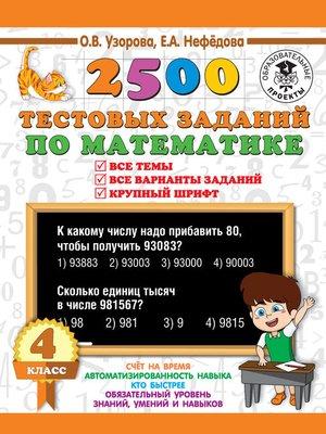 cover image of 2500 тестовых заданий по математике. 4 класс. Все темы. Все варианты заданий. Крупный шрифт