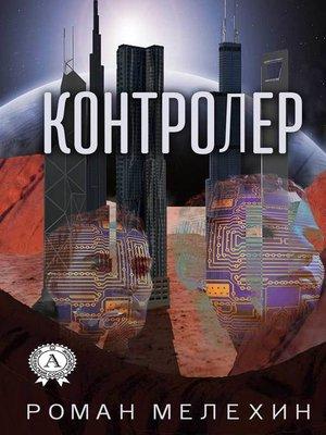 cover image of Контролер