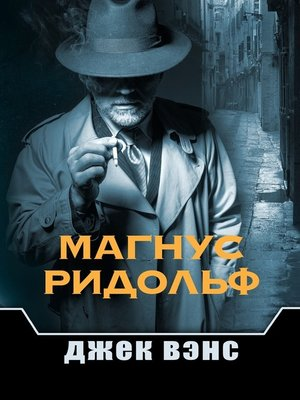 cover image of Магнус Ридольф