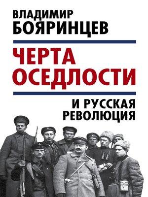 cover image of «Черта оседлости» ирусская революция