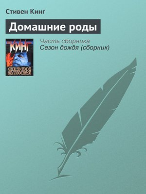 cover image of Домашние роды